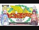 【VOICEROID実況】チョコスタに琴葉姉妹がチャレンジ!の111