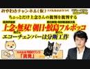 上念司・無双! 朝日新聞・鮫島浩をフルボッコ。望月衣塑子はエコーチェンバー|みやわきチャンネル(仮)#402Restart260
