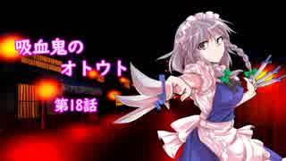【幻想入り】 吸血鬼のオトウト 第18話