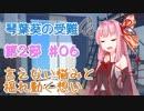 【VOICEROID劇場】琴葉葵の受難 第2部 #06「言えない悩みと揺れ動く想い」
