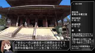 【ゆっくり】ポケモンGO吉野山散歩RTA1/3