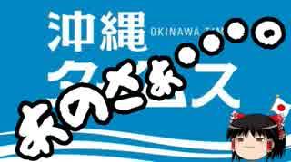 【ゆっくり保守】正体表したね的な沖縄タイムス