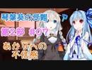 【VOICEROID劇場】琴葉葵の受難 第2部 #07「あかりへの不信感」