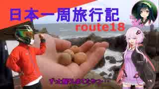 【結月ゆかり車載】日本一周旅行記【route 18】