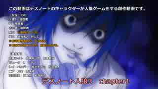 デスノート人狼3 chapter1