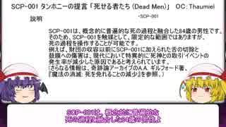 紅魔風SCP紹介 Part30-D