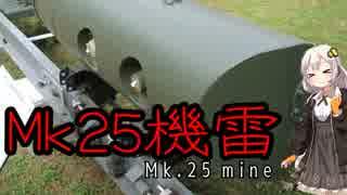 【VOICEROID解説】3分でわかるマイナー兵器解説【Mk.25機雷】