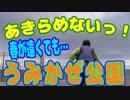 釣り動画ロマンを求めて 239釣目(うみかぜ公園)