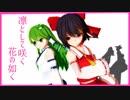 【東方MMD】凛として咲く紅碧の花の如く【リクエスト】