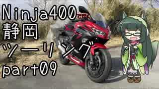 【東北ずん子車載】Ninja400で行く静岡ツーリングpart.09