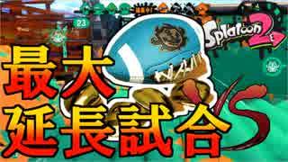 """【実況】全ルールX2600を""""ガチ""""で目指すガチマッチ#6【Splatoon2】"""