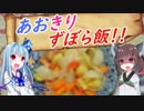 【VOICEROIDキッチン】あおきりずぼら飯!!