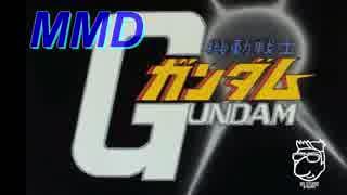MMDガンダム 赤い彗星編part1