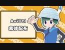 【AviUtl】ともえちゃん素体