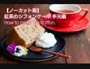 【ノーカット版】紅茶シフォンの作り方 手元編 How to make Tea chiffon.