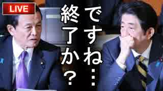 「通貨スワップ延長せず、TPP参加は反対!