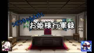 シビラちゃんと行く!お姫様行軍録_第19
