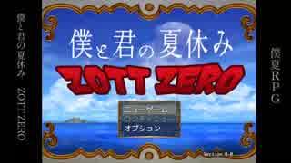 僕と君の夏休み ZOTT ZERO