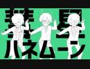 【人力sideM】彗星オセムーン【S.E.M総出撃】