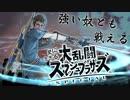 愛に生きる大乱闘スマッシュブラザーズSPECIAL part43