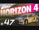 【XB1X】FORZA HORIZON 4 ULTIMATE 実況プレイ 47