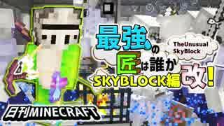 【日刊Minecraft】最強の匠は誰かスカイブロック編改!絶望的センス4人衆がカオス実況!#87【TheUnusualSkyBlock】