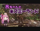 【VOICEROID実況】茜ちゃんとネズミーランド【Ghost of a Tale】