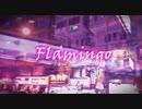 【RAB】Flamingo 踊ってみた【けいたん】