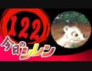 卍【実況】今日のシレン【TMTA】122_シレン公式生出演決定!