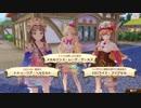 第11回 hiko-lansterと行くネルケと伝説の錬金術士たち~新たな大地のアトリエ~
