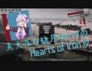 美大落ち結月ゆかりのHearts of Iron IV part2【Hoi4】