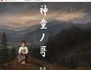 """[実況]""""呪われた家族と隠された村""""神童ノ哥 part2"""