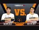 【読売ジャイアンツ篇】プロスピA対決動画(菅野選手VS小林選手) 2019年度版