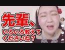 【自分の顔にうっとり】ホモと見る山田香織のTikTok④