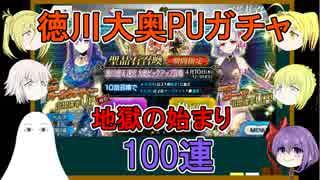 【FGO】徳川大奥PUガチャPart1 100連(真