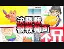 スマブラSP 日本人の反応杯  決勝観戦【反応コラボ】