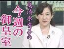 【今週の御皇室】まもなく新元号発表~この日本独自の伝統を後世に[桜H31/3/28]