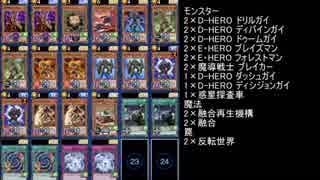 【ゆっくり実況】デュエルリンクスプレイ動画(D-HERO編)