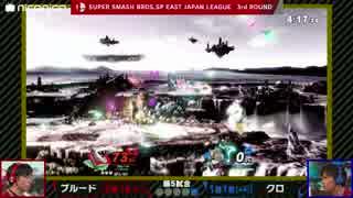 「スマッシュボール杯 スマブラSP 東日本リーグ」3rd ROUND [第5試合] ブルード vs クロ ②