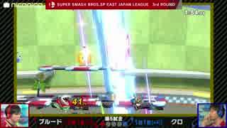 「スマッシュボール杯 スマブラSP 東日本リーグ」3rd ROUND [第5試合] ブルード vs クロ ③