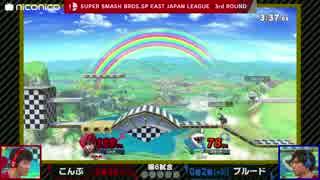 「スマッシュボール杯 スマブラSP 東日本リーグ」3rd ROUND [第6試合] こんぶ vs ブルード ①