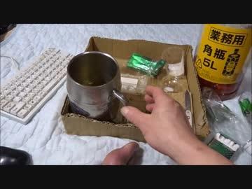 I tried drinking ice saving highball 【 Alin Carakara 】