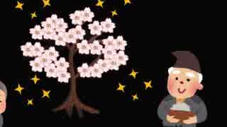 第74回 花咲か爺さん 「大塚明夫」心をほぐす音声番組『よみほぐ』