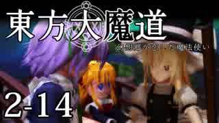 【東方MMD】東方大魔道 第二部(2-14)