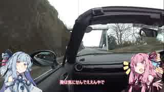 【琴葉茜・葵】自由気ままにzoom-zoom 第1回【ロードスター車載】