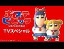 ポプテピピック TVスペシャル#13 朱雀ver.