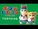 ポプテピピック TVスペシャル#14 玄武ver.