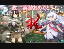 【実況】穢なき漢の初体験【艦これ】初春型の逆襲part10