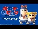 ポプテピピック TVスペシャル#13 青龍ver.