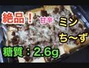 【ロカボ飯】 1型糖尿病患者が作る「厚揚げの甘辛ミンち〜ず」【低糖質】
